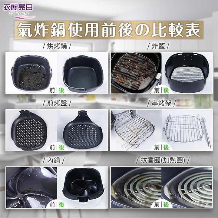 *日本熱銷*衣麗亮白 氣炸鍋天然檸檬油清潔泡泡 500ml/瓶