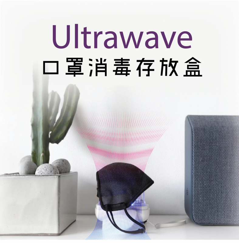 Ultrawave Urban Air UV-C LED 口罩消毒存放盒 MS-01