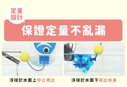 台灣魚の形浮球馬桶水箱自動清潔劑(2枝裝)