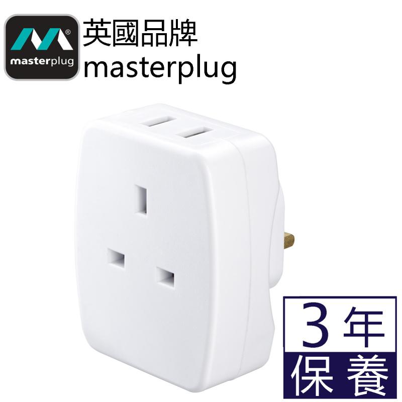 英國Masterplug - 2位USB 2.1A及1位X13A 英式插蘇 AUSBW2