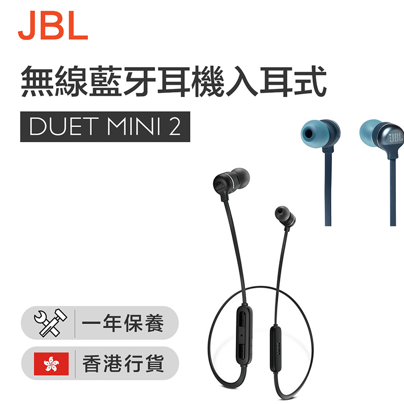 JBL - DUET Mini2 無線藍牙耳機入耳式 (香港行貨)