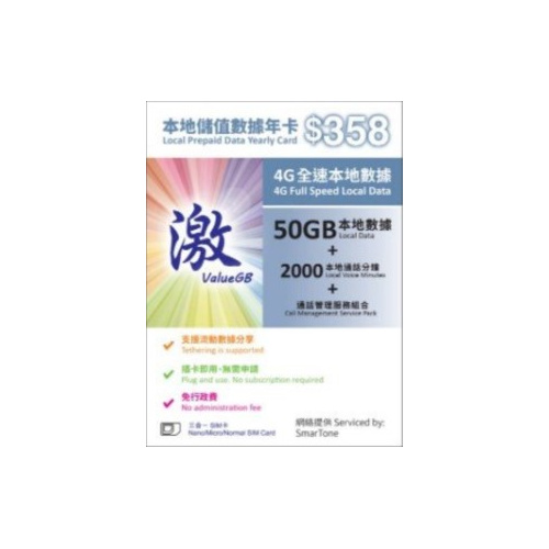 數碼通 -【通話版】ValueGB 50GB數據365日香港本地儲值年卡上網卡電話卡數據卡 - 啟用期限30/06/2021