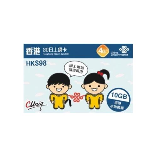 中國聯通 - 香港本地30日10GB數據上網卡數據卡Sim卡