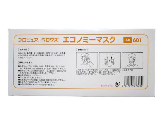 Okamoto岡本 日本雙層防護口罩 (100個) (95 x 173mm)