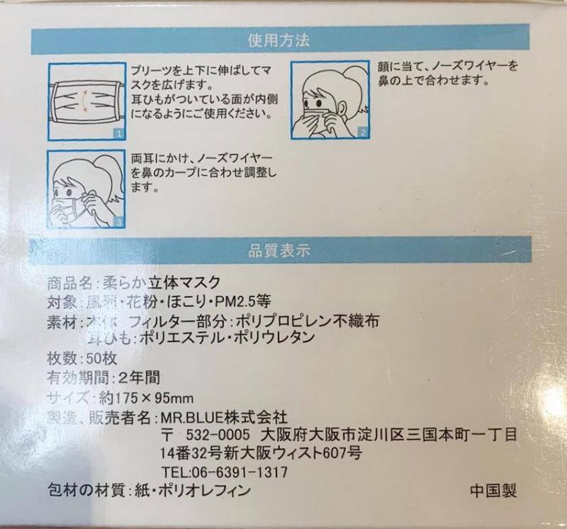 日本 Merry Life三層口罩50個, 非獨立包裝