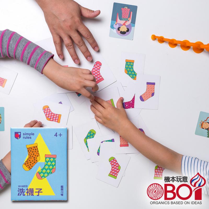 SIMPLE RULES -- 新版洗襪子 中文版 -- 俄羅斯兒童桌遊 -- 強化STEAM教育