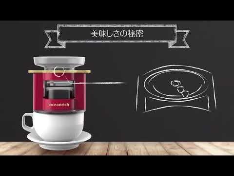 Oceanrich 旋轉咖啡機 S2 [3色]