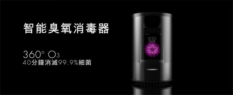 Accfe Smart Disinfector Leaftel V3 殺菌消毒機