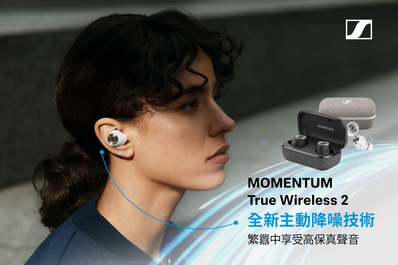 Sennheiser Momentum True Wireless 2 降噪真無線耳機 [2色]