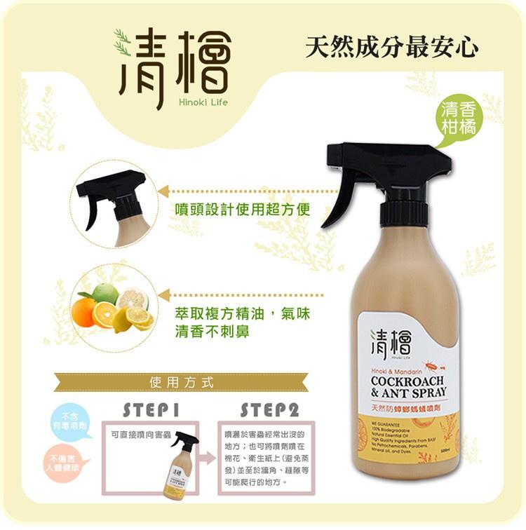 清檜 Hinoki Life 天然防蟑螂螞蟻噴劑 500 ml