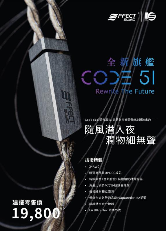 Effect Audio CODE 51 ConX