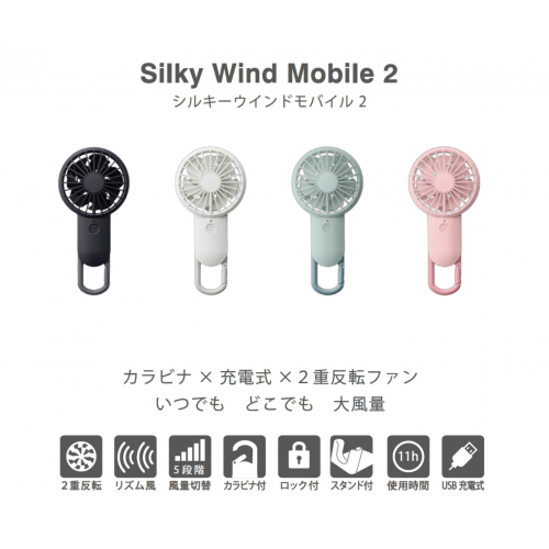 RHYTHM silky wind mobile 2 勾掛式雙葉手提風扇