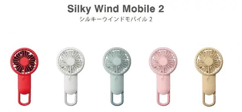 RHYTHM silky wind mobile 2 勾掛式雙葉手提風扇[2021年新色]