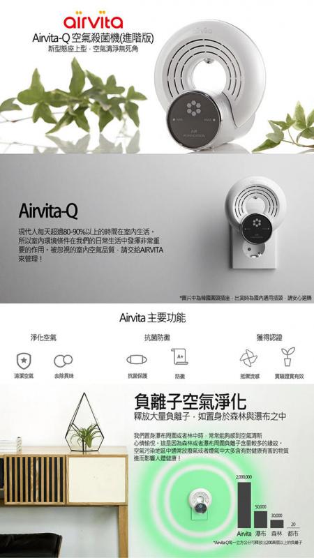 香港行貨 一年保養 AirVita Q 負離子空氣消毒機  香港插頭 熊貓豬 現貨發售
