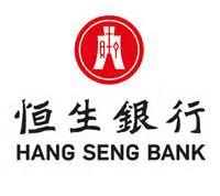 銀行入數流程 (恆生銀行)