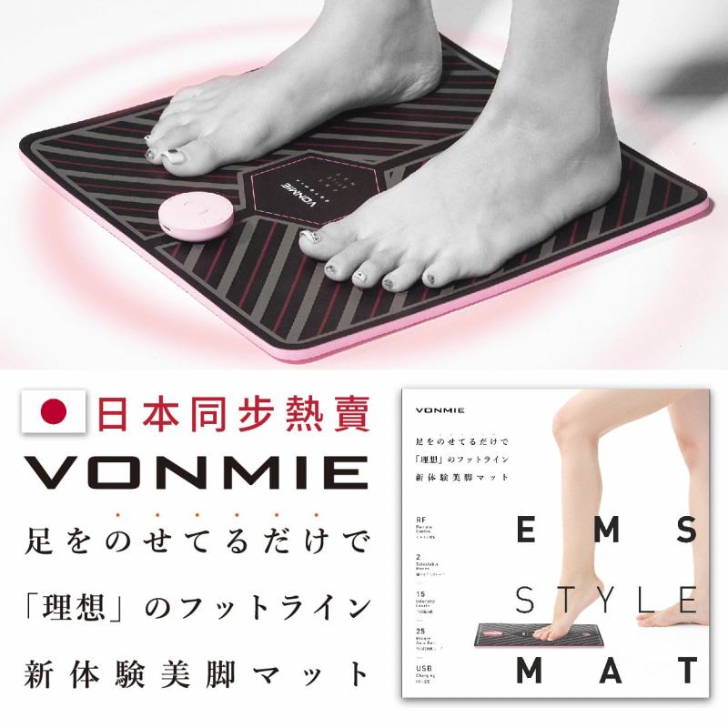日本 Vonmie 腳部按摩墊