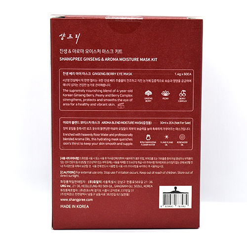 香蒲麗紅蔘果紅公主眼膜60片套裝(送精華膠囊1粒、面膜2片)