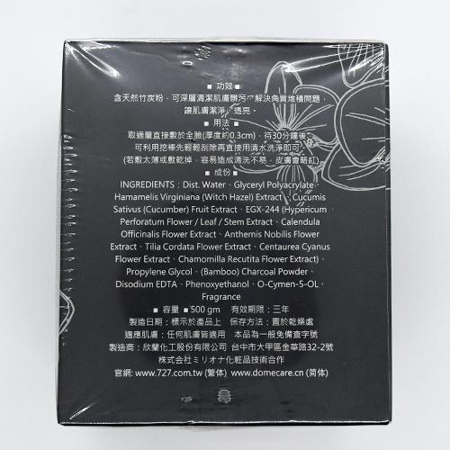 欣蘭黑裡透白凍膜 (500g)