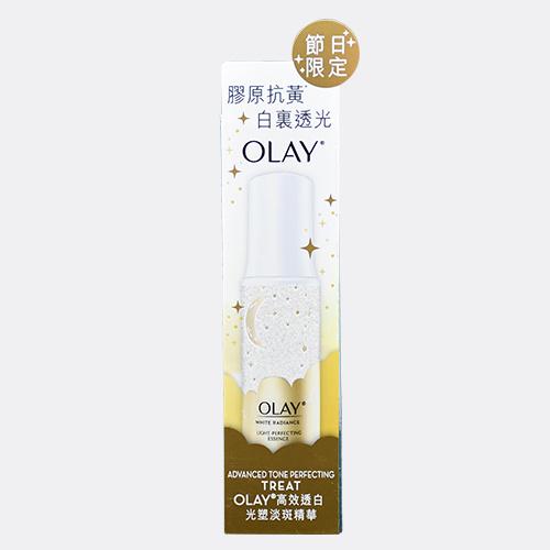 玉蘭油 OLAY高效透白光塑淡斑精華30毫升