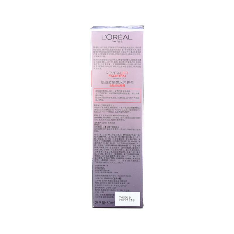 L'Oreal Paris 活力緊緻透明質酸眼霜級全方位淡紋霜(紫熨斗)