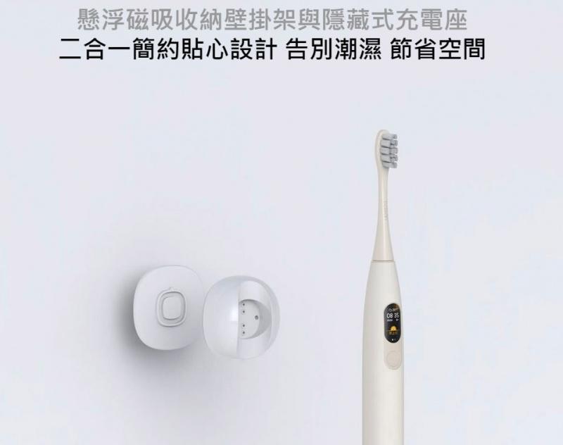 【攞獎的電動牙刷】 Oclean X 智能彩色觸控螢幕聲波電動牙刷
