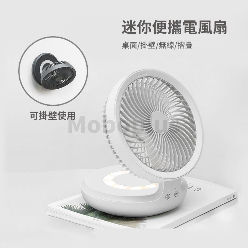 [過一個涼爽夏天] Edon E808 無線折叠懸浮空氣循環扇