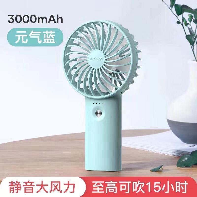 Yoobao - F3 便携手持風扇 3000 mAh大電量 6色