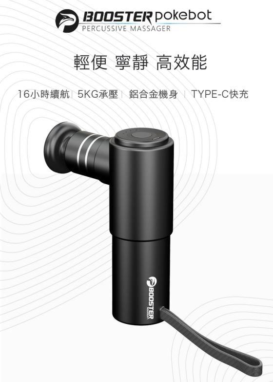 香港行貨 Booster Pokebot 超微型便攜按摩槍