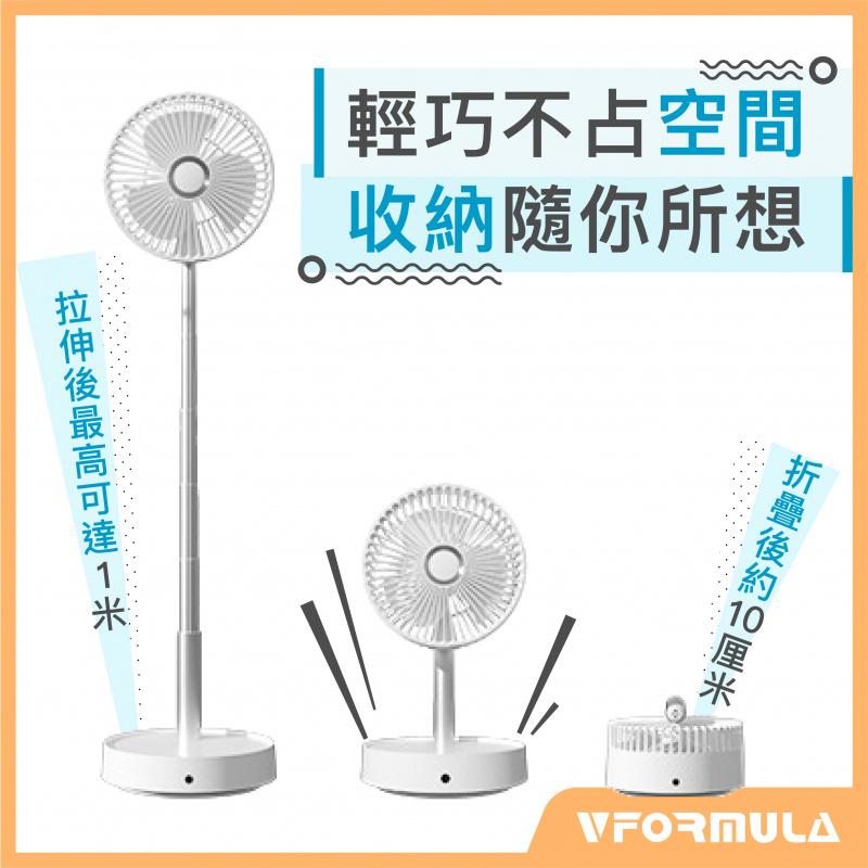 Vformula 搖頭版摺疊式收納電風扇 [2色]