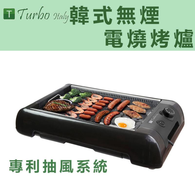 Turbo Italy - 韓式無煙電燒烤爐 (專利抽風系統) TGP-816