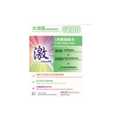 數碼通 - 【通話版】ValueGB - 大灣區(中港澳)365日8GB數據儲值年卡上網卡電話卡數據卡 - 啟用期限30/06/2021