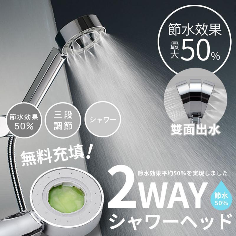 三段調節雙面出水增壓節水SPA級花灑頭
