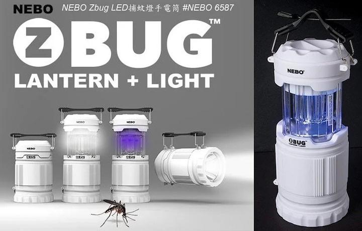 NEBO Zbug LED捕蚊燈手電筒/NEBO Z-BUG 露營燈 - 二合一捕蚊吊燈手電筒