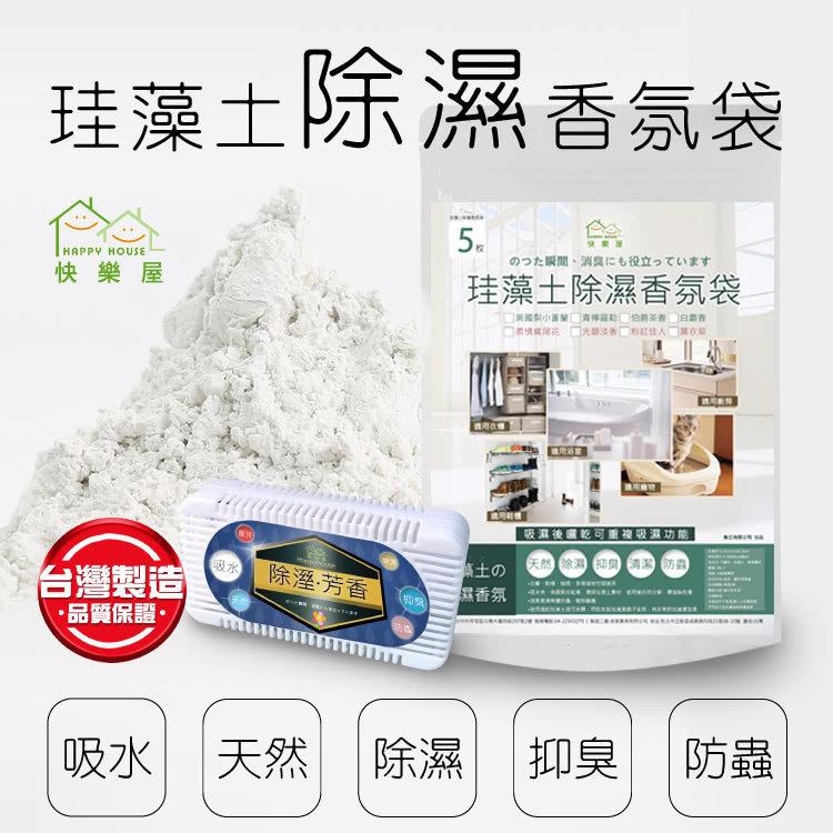 台灣製-Happy House珪藻土除濕除臭香氛袋 (英國梨小蒼蘭)(5枚入 + 收納盒) 可重複使用
