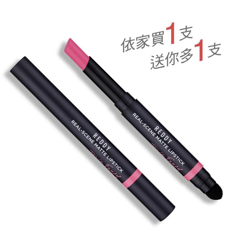 (買1送1) Reddy 啞光唇膏 (07 夢幻粉) (1.8克)