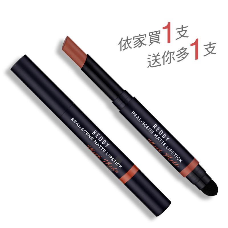 (買1送1) Reddy 啞光唇膏 (03 桃米色) (1.8克)