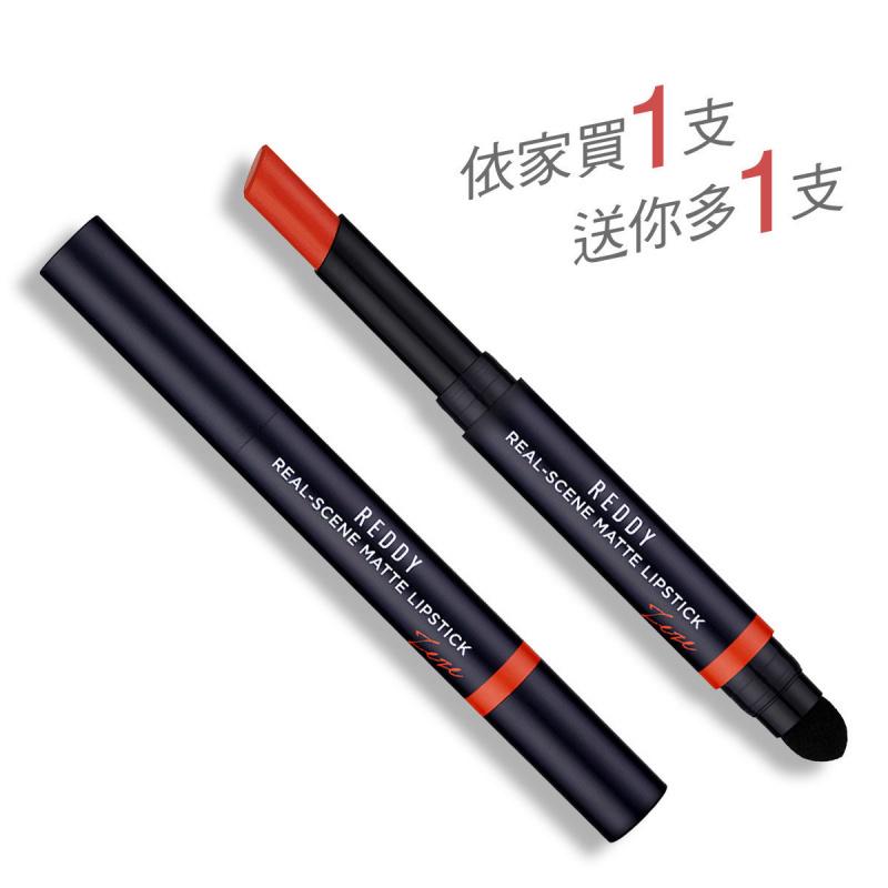 (買1送1) Reddy 啞光唇膏 (02 暖柿橙) (1.8克)