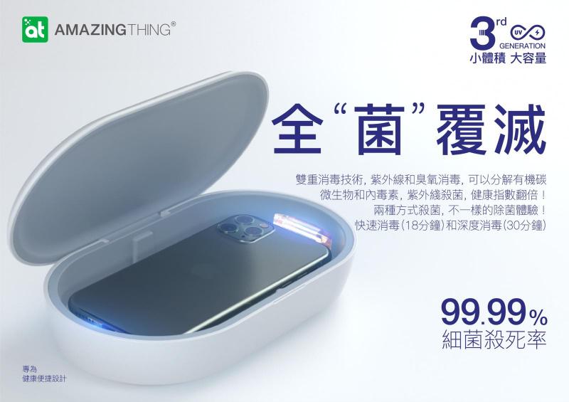 第三代 XL 多效合一UV殺菌消毒盒