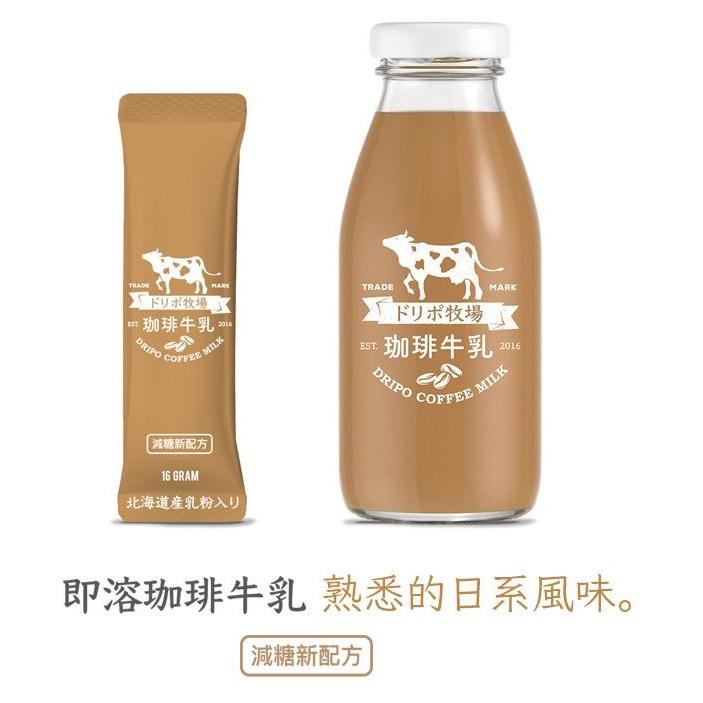 台灣 Dripo 牧場咖啡牛乳即溶飲品 [每盒25入]
