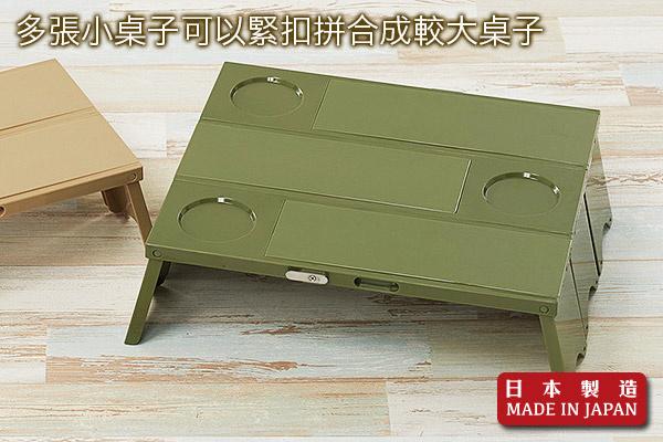 Picno組合式野餐小桌子 (軍綠色)|日本製造