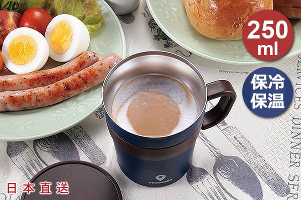 日本CoCo Cafe時尚保溫杯 (軍藍色/250ml)