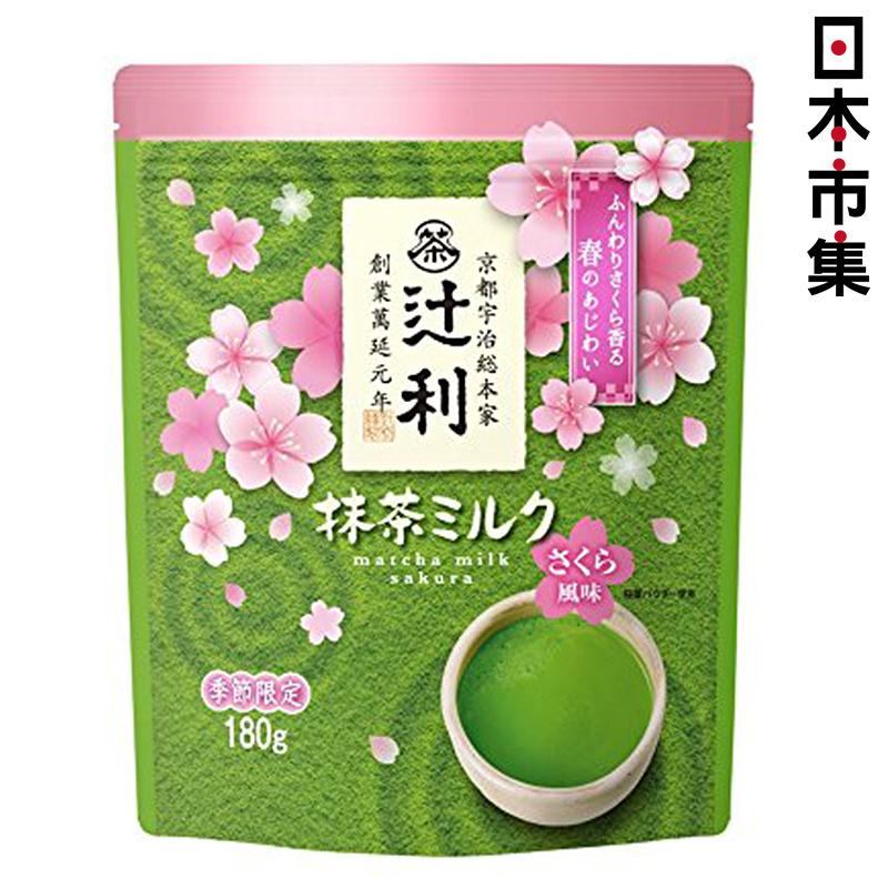 日版 辻利 季節限定 櫻花 牛乳抹茶 180g【市集世界 - 日本市集】