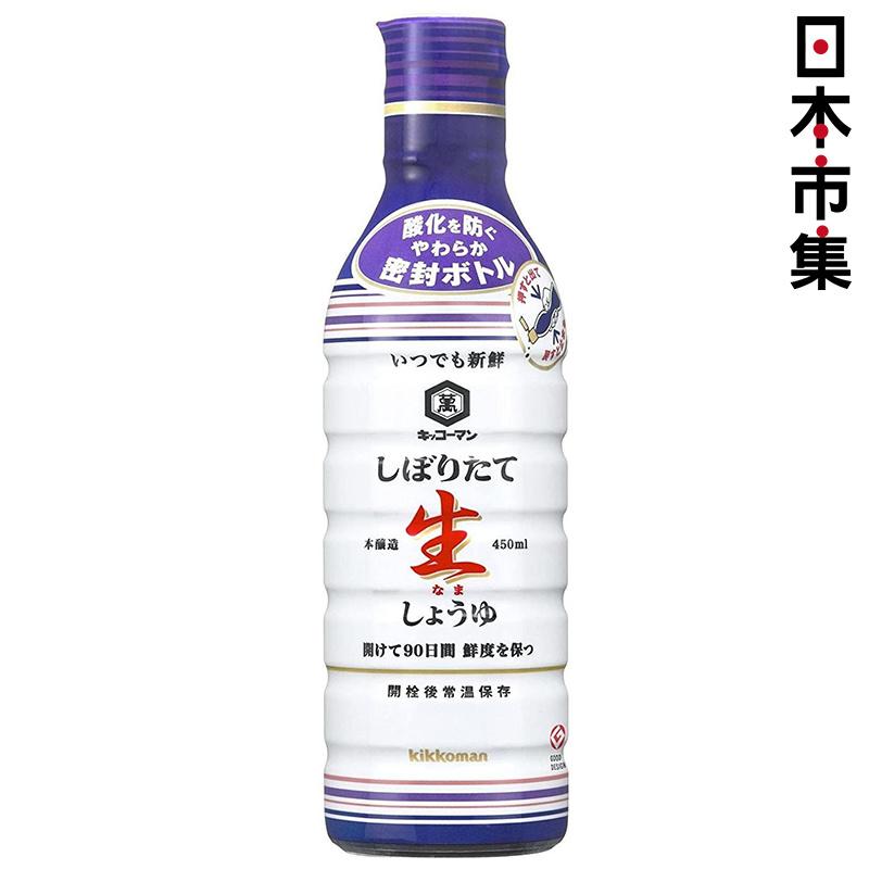 日版 萬字 本釀造 超特選 《生》鮮搾醬油 450ml【市集世界 - 日本市集】
