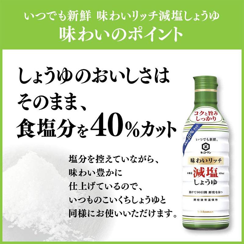 日版 萬字 本釀造 超特選 《生》鮮搾減鹽醬油 450ml【市集世界 - 日本市集】