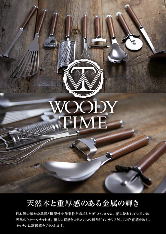 日本製【WOODY TIME】胡桃木柄 有孔尼龍長鑊鏟【市集世界 - 日本市集】