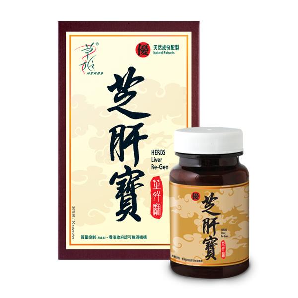 草姬-芝肝寶(30粒)- 有助解酒