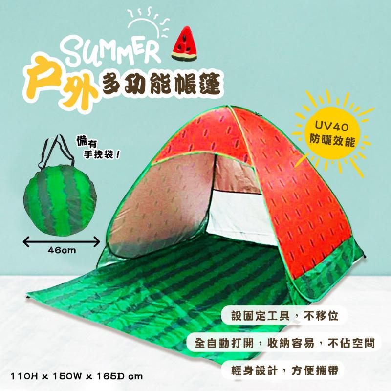 全自動打開 便攜 户外多功能帳篷 可容2-3人 西瓜紋 適用沙灘、野餐、露營等各種戶外活動