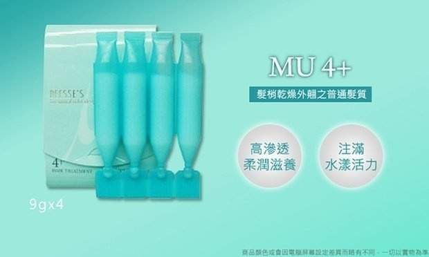 Milbon - Deesse's 專業修護焗油髮膜 MU4+ (4 x 9g) 適合硬髪、粗髪或中度受損髮質
