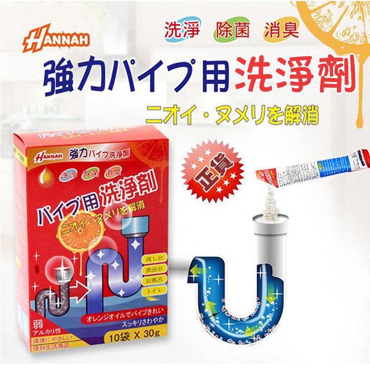HANNAH - 廁所管道強力疏通劑 (1盒10包裝) 適用於鋅盤 浴缸 所有淤塞渠管