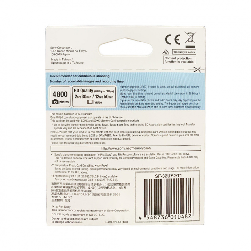 SONY - 32GB ULTRA MICRO SDHC UHS-I CARD 記憶卡 數據卡 ( SF-32UY2)